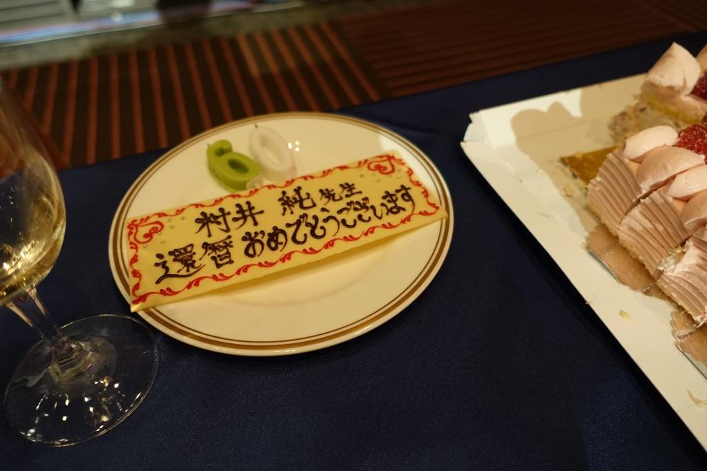 村井純先生還暦を祝う会