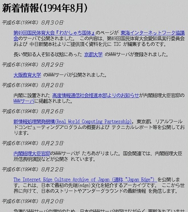 日本の新着情報(1994年8月)