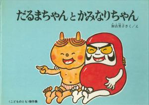 だるまちゃんとかみなりちゃん(表紙)